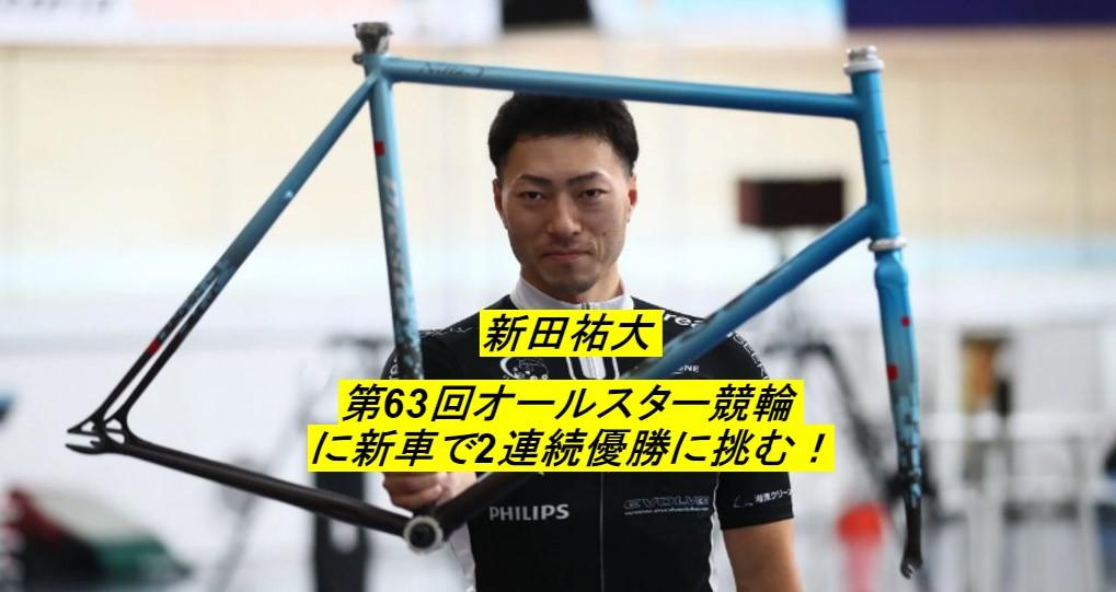 第63回オールスター競輪に新車で優勝に挑む新田祐大