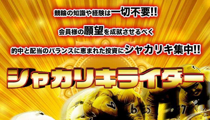 【検証中】競輪予想サイト【シャカリキライダー】は稼げるのか稼げないのか確かめる!