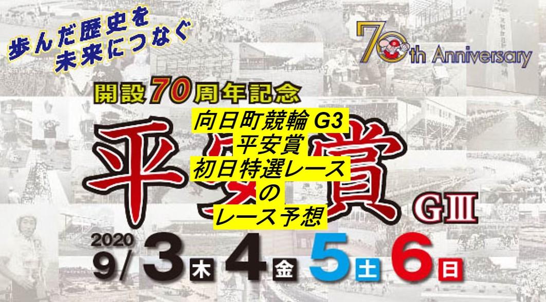 向日町競輪9/3 平安賞 初日特選レース 前日予想と結果