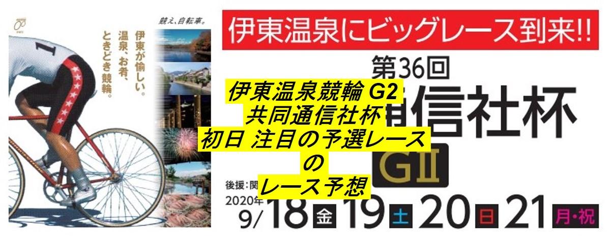 伊東温泉競輪9/18 共同通信社杯 初日予選レース 前日予想と結果