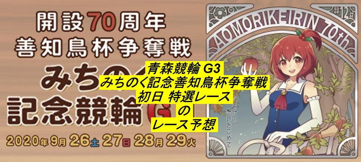 青森競輪9/26 みちのく記念善知鳥杯争奪戦 初日予選レース 前日予想と結果