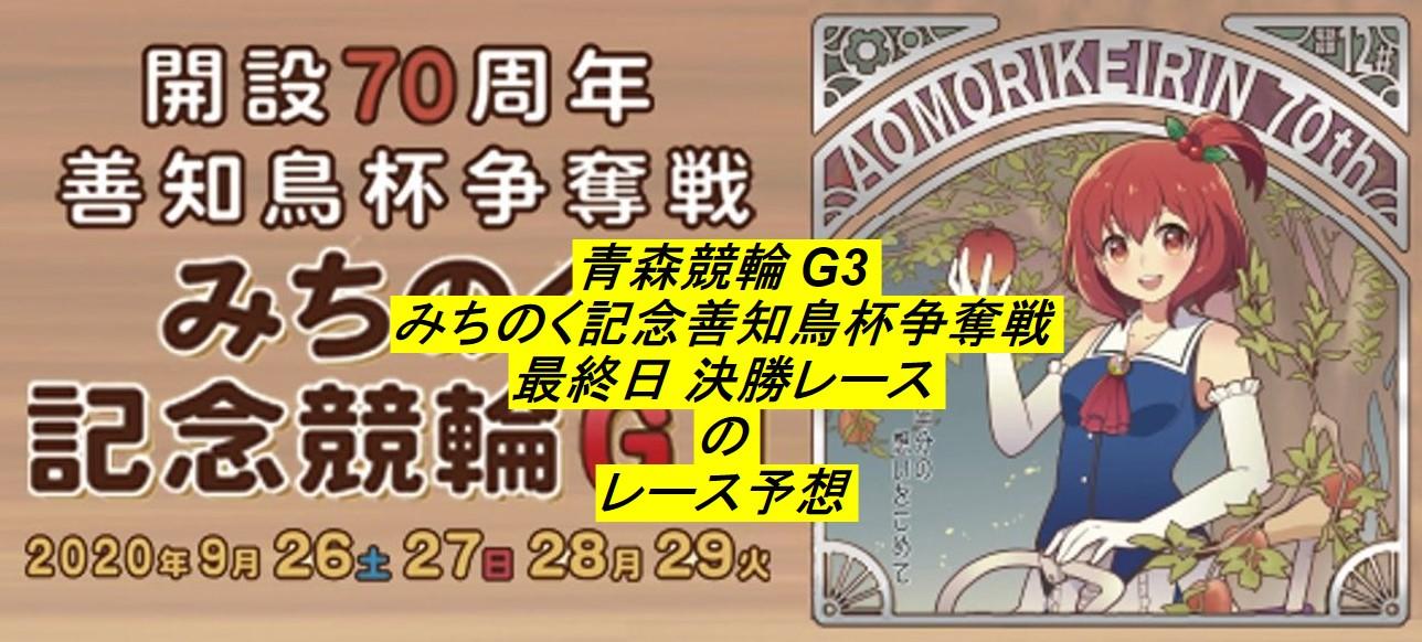 【競輪G3予想】9/29青森競輪「みちのく記念善知鳥杯争奪戦」最終日決勝の優勝選手は…?