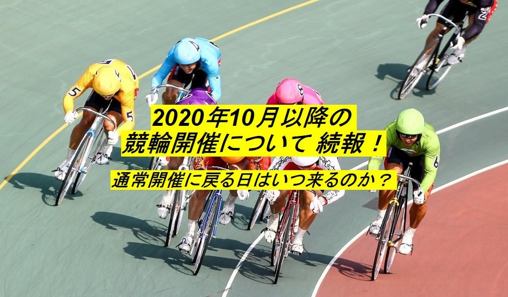 2020年10月以降の競輪開催の詳細が発表