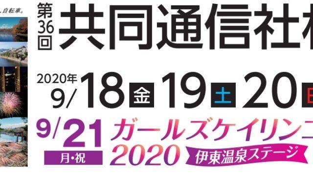 2020年 伊東温泉競輪 ガールズケイリンコレクションの情報が丸分かり