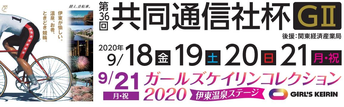 2020年 伊東温泉競輪 ガールズケイリンコレクション(F2)の特徴