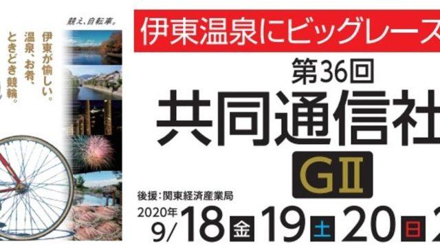 2020年 伊東温泉競輪 共同通信社杯(G2)の情報が丸分かり