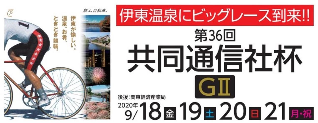 2020年 伊東温泉競輪第36回共同通信社杯(G2)の特徴