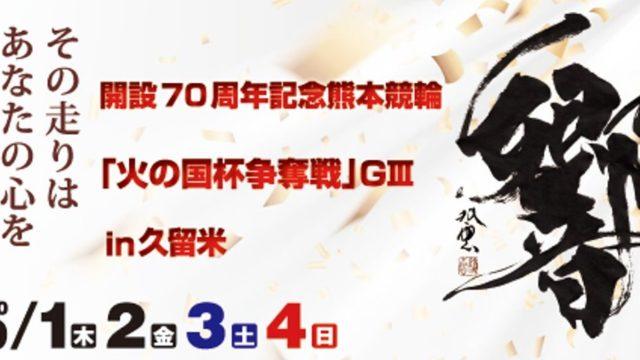 2020年 熊本競輪 火の国は争奪戦in久留米(G3)の情報が丸分かり
