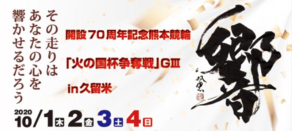 2020年 熊本競輪開設70周年記念火の国は争奪戦in久留米(G3)の特徴