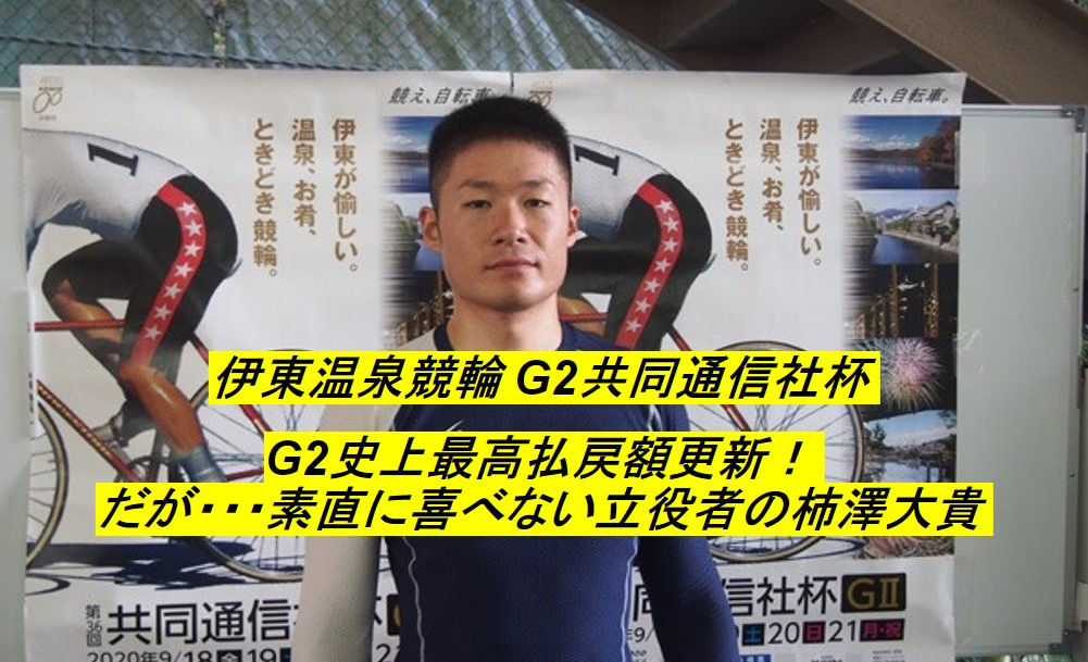 第36回共同通信社杯 9月19日2レースで100満越えの超高配当 柿澤大貴が立役者