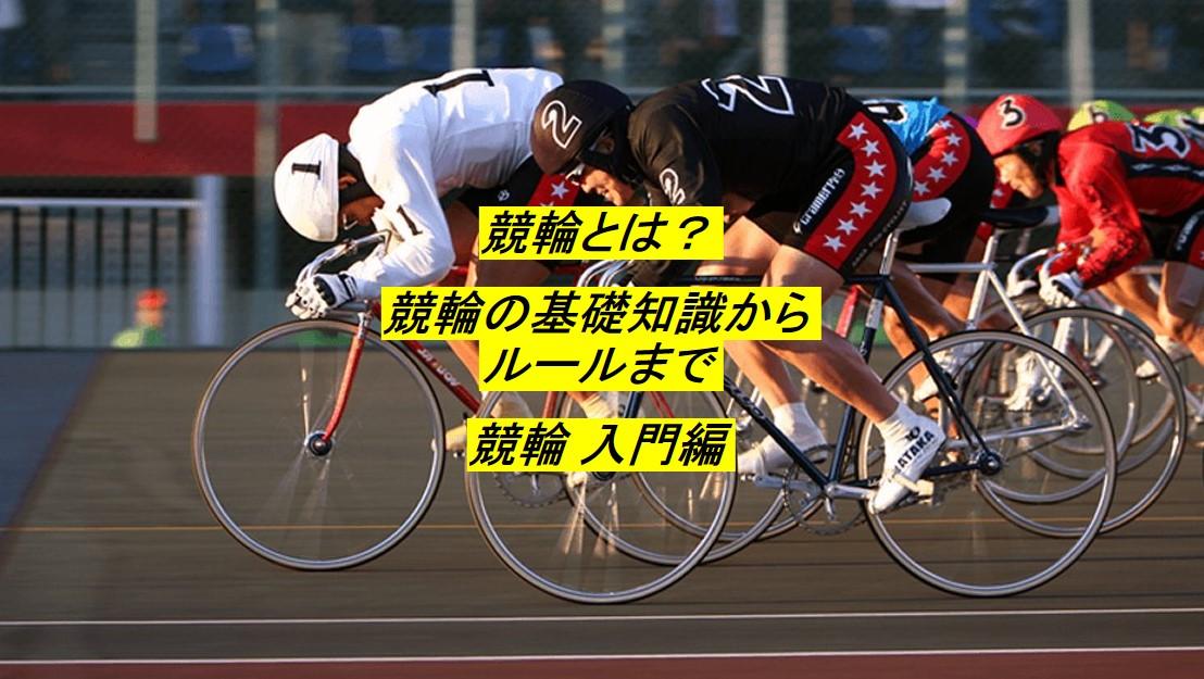 競輪とは?どんなスポーツ?競輪の基本的な情報をわかりやすく解説!