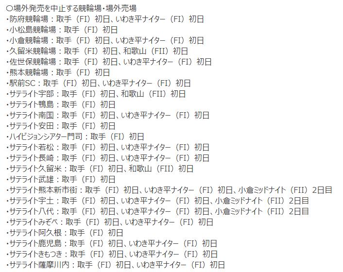 台風10号で車券販売が中止一蘭
