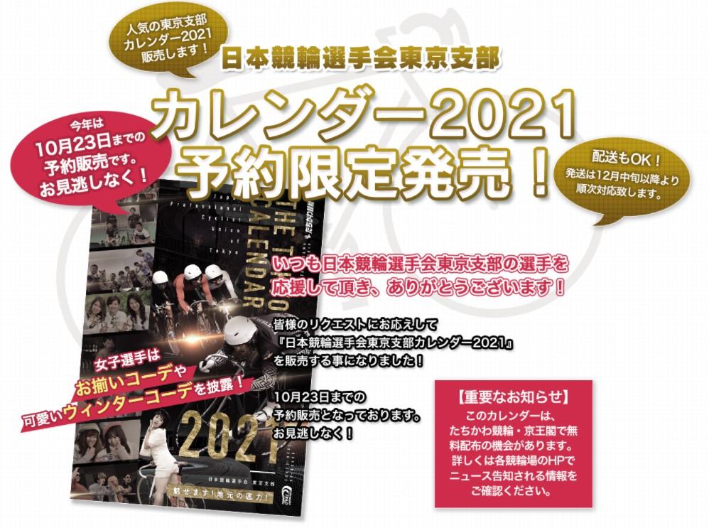 2021年カレンダー予約販売開始 競輪東京支部選手のサイン入り