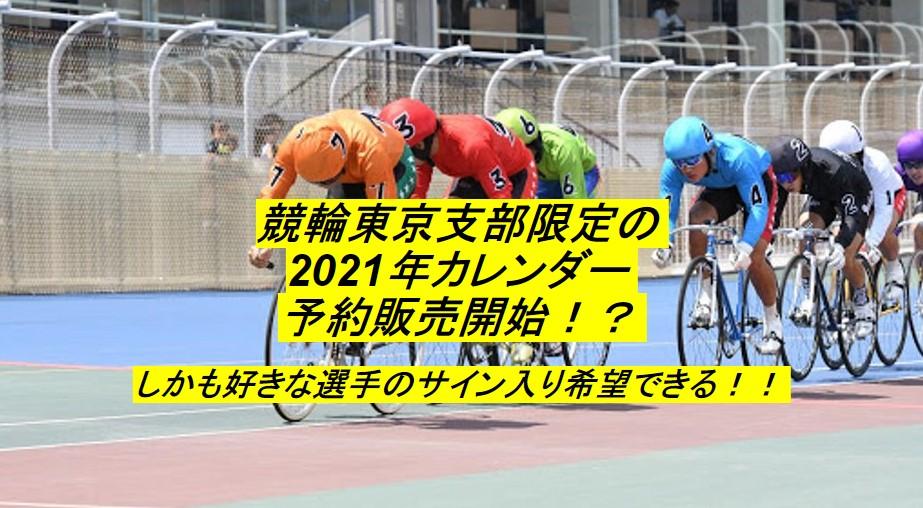 【競輪速報】日本競輪選手会東京支部限定の2021年カレンダー販売開始!