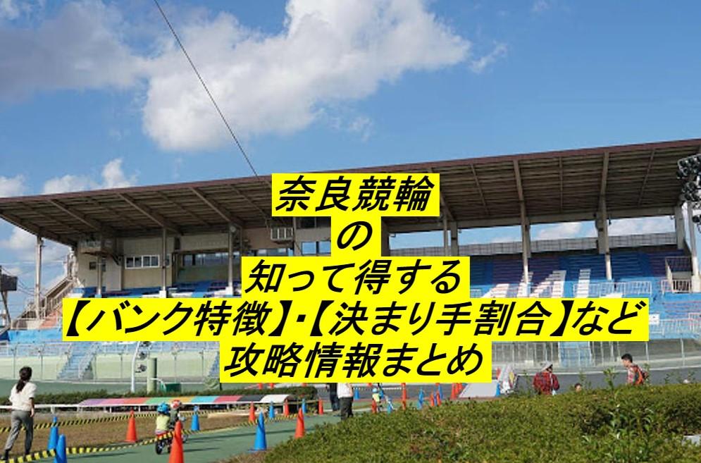 【知って得する競輪場の特徴】奈良競輪場の勝率や決まり手まで