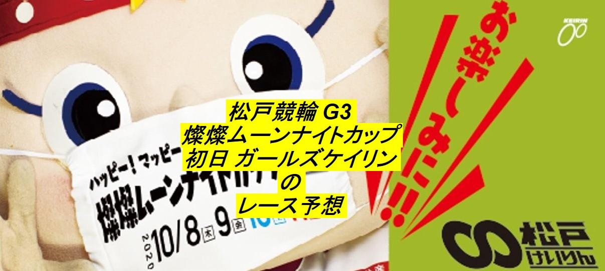 【ガールズケイリン】10/8 松戸競輪 ガールズケイリンレース振り返り