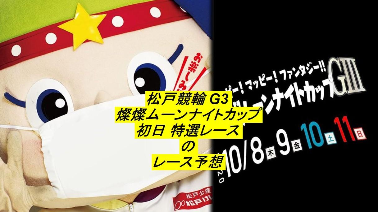 松戸競輪10/8 燦燦ムーンナイトカップ 初日特選レース 前日予想と結果