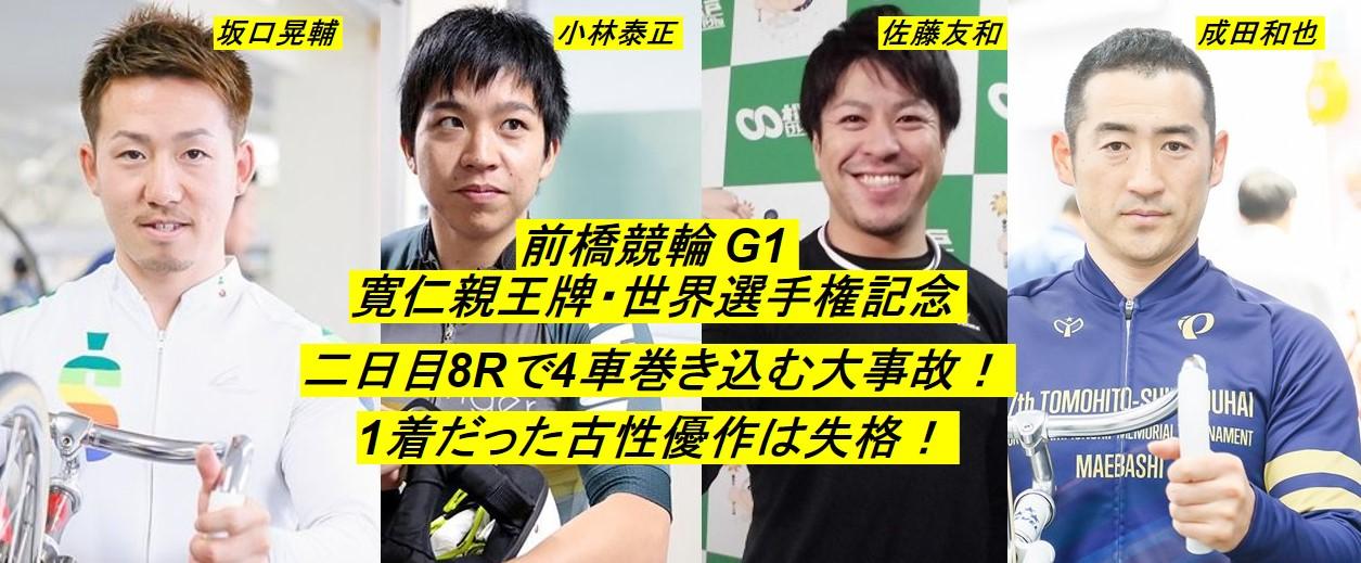 【競輪速報】寛仁親王牌 二日目8Rで4車巻き込んでの落車事故!