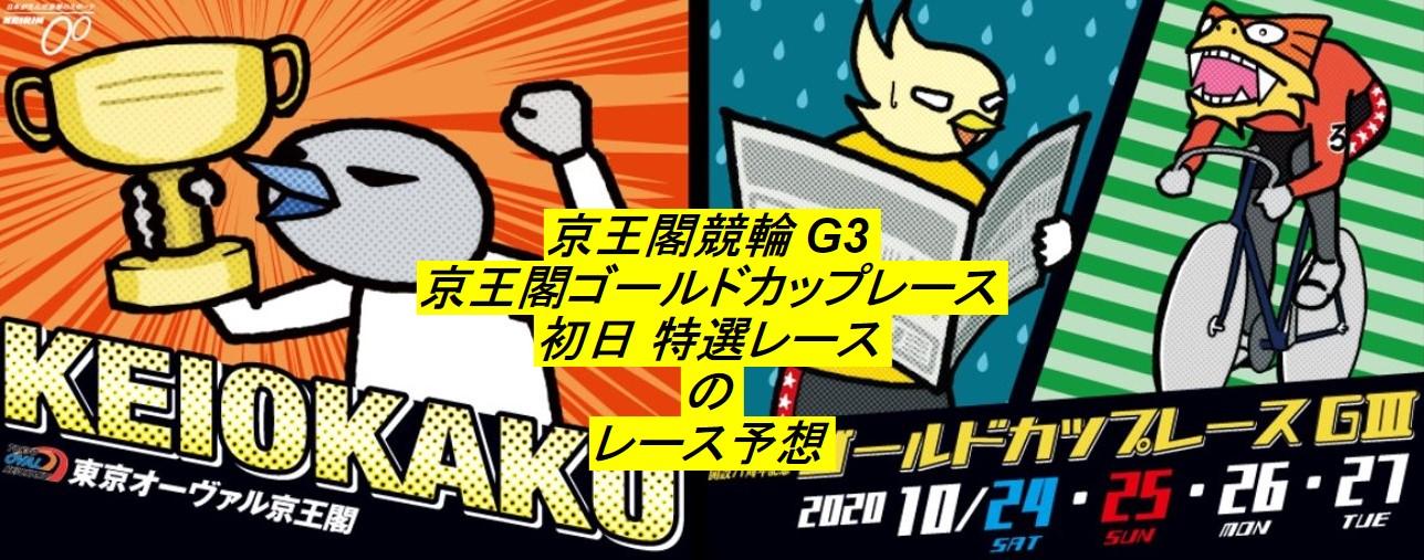 京王閣競輪10/24 京王閣ゴールドカップレース 初日特選レース 前日予想と結果