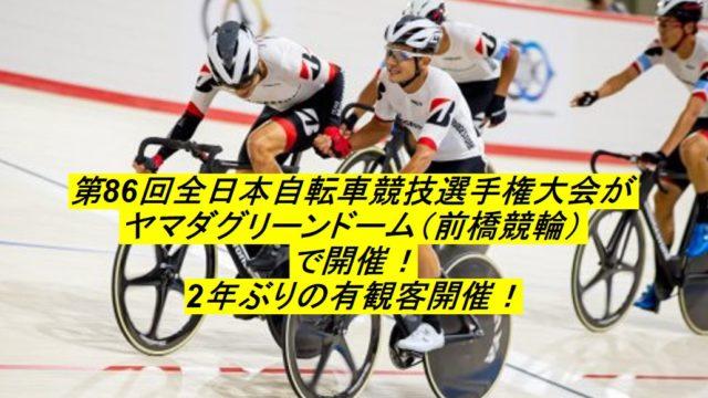 【競輪速報】第89回全日本自転車競技選手権大会トラック・レースが開催!