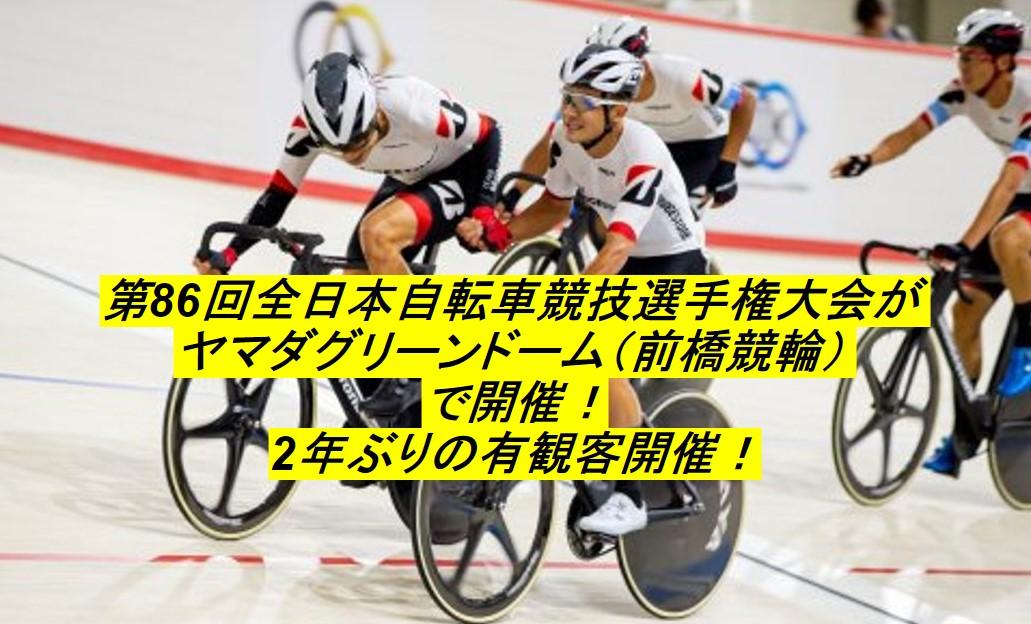 第89回全日本自転車競技選手権大会トラック・レース開始