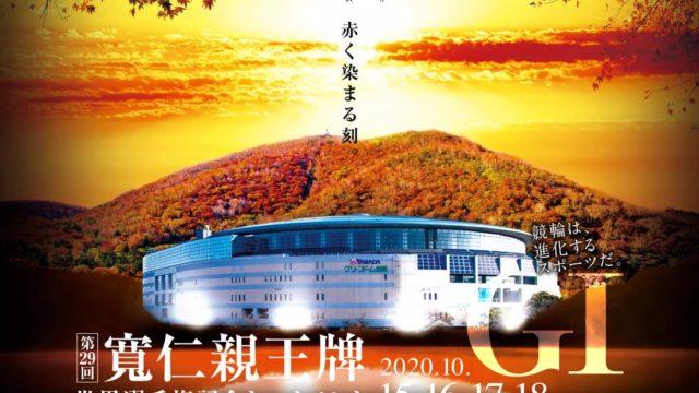 2020年 前橋競輪 寛仁親王牌・世界選手権記念トーナメント(G1)の情報が丸分かり