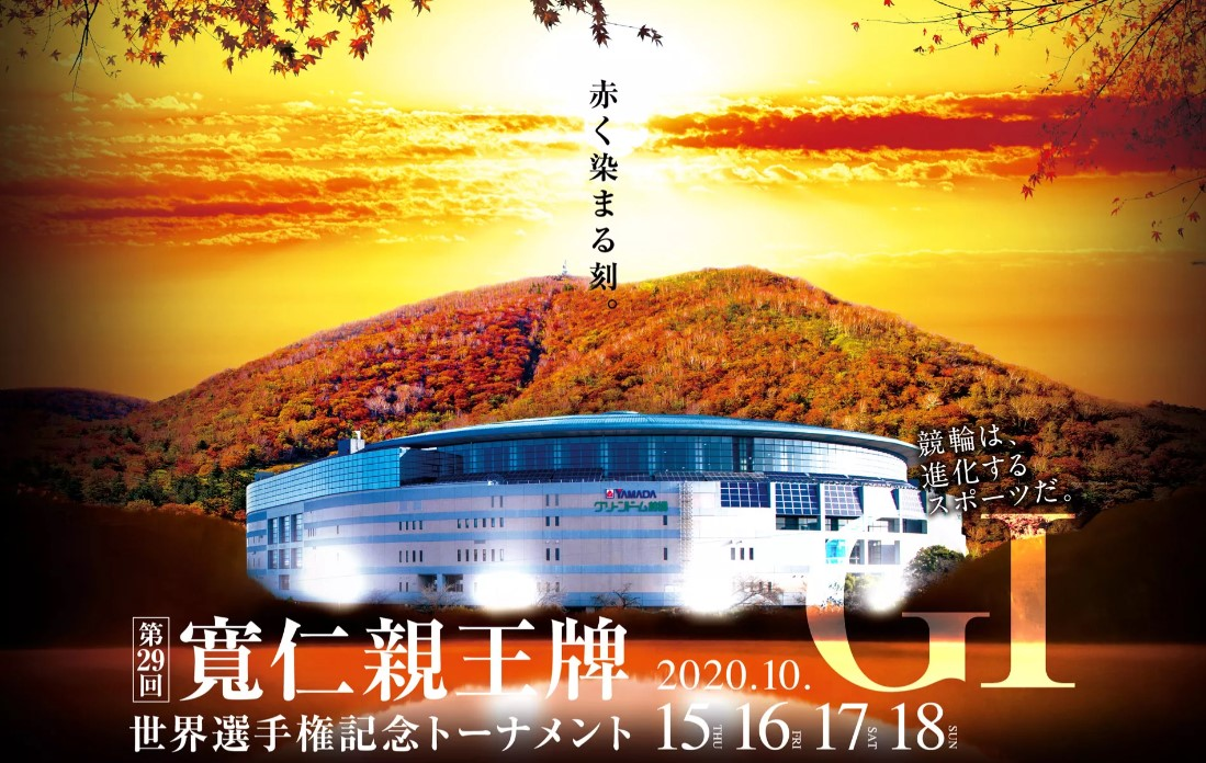 2020年 前橋競輪第29回寛仁親王牌・世界選手権記念トーナメント(G1)の特徴