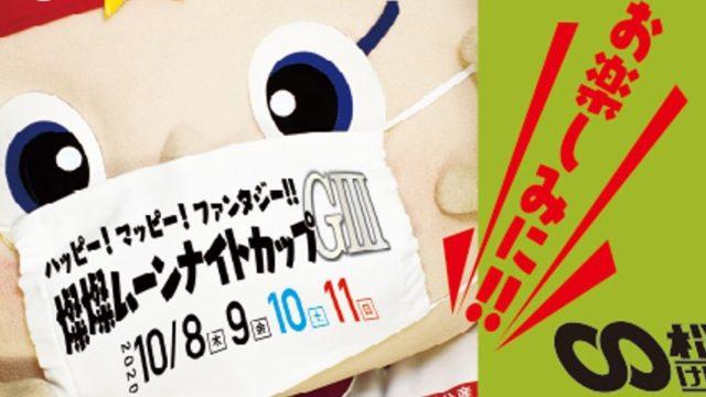 2020年 松戸競輪 燦燦ムーンナイトカップ ガールズケイリンの情報が丸分かり