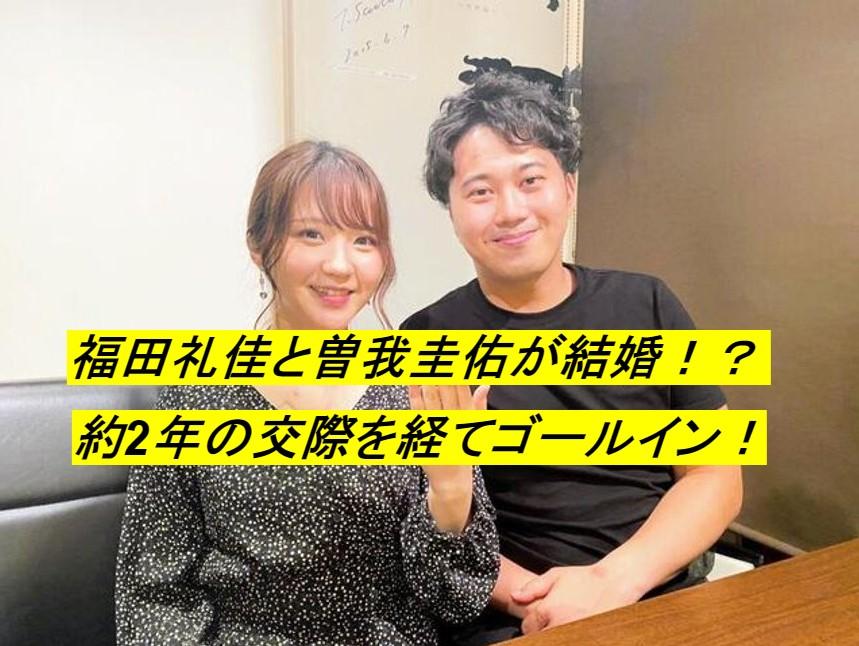 ガールズケイリン福田礼佳と曽我圭佑が結婚を発表!
