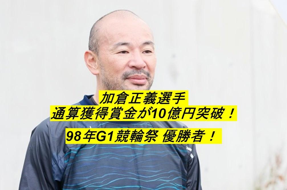 【競輪速報】大ベテランの加倉正義が通算獲得賞金10億突破!