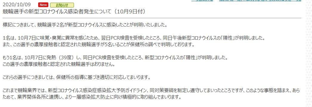 競輪選手 新型コロナウイルス感染発覚