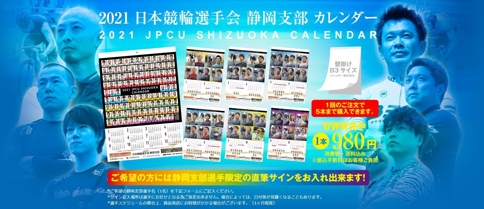 2021年競輪静岡支部カレンダー販売開始!