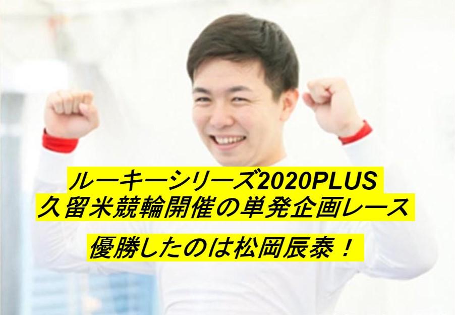 久留米競輪 ルーキーシリーズ2020プラス優勝したのは松岡辰泰
