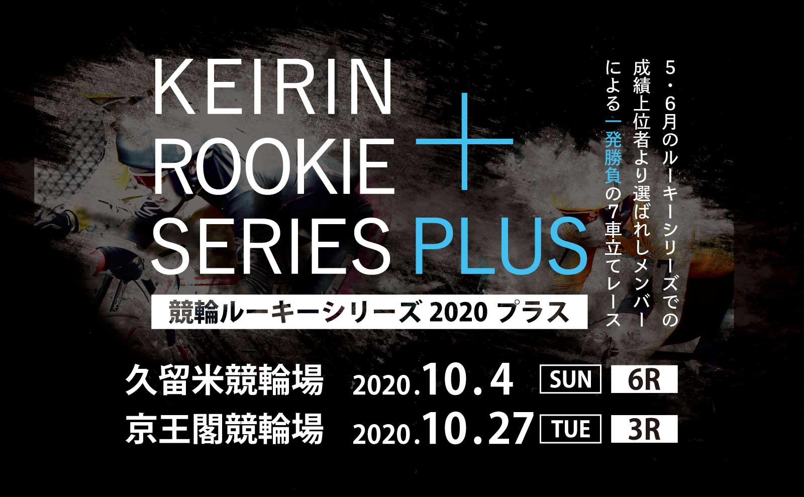 熊本競輪 10/4 ルーキーシリーズ2020プラス 注目選手