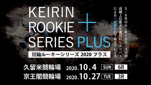 2020年 京王閣競輪 10/24開催ルーキーシリーズ2020プラス 注目選手紹介