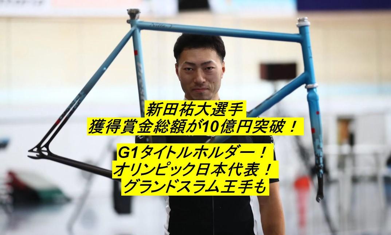 【競輪速報】新田祐大の獲得賞金総額が10億円突破!