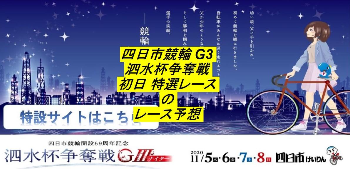 四日市競輪11/5 泗水杯争奪戦 初日特選レース 前日予想と結果