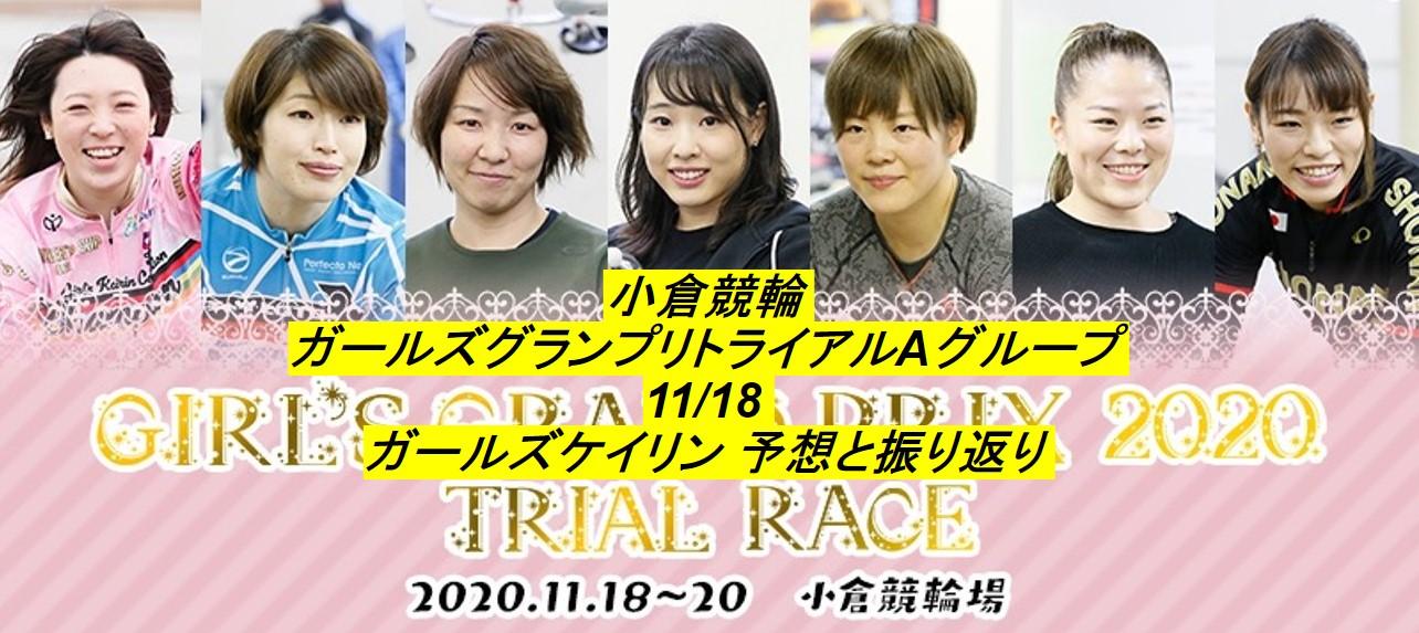 【ガールズケイリン】11/18 小倉競輪 ガールズグランプリトライアルA 予想と振り返り