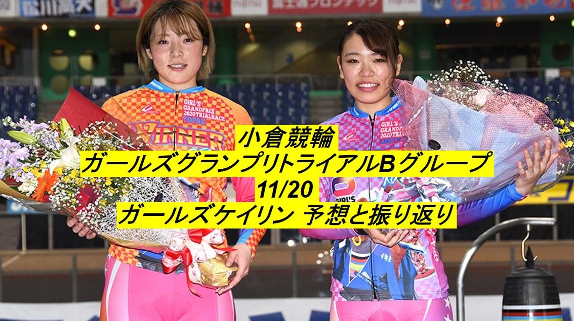 【競輪予想】11/20小倉「競輪祭」ガールズグランプリトライアルBの優勝選手は…?