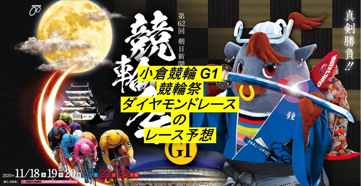小倉競輪11/23 競輪祭 ダイヤモンドレース 前日予想と結果