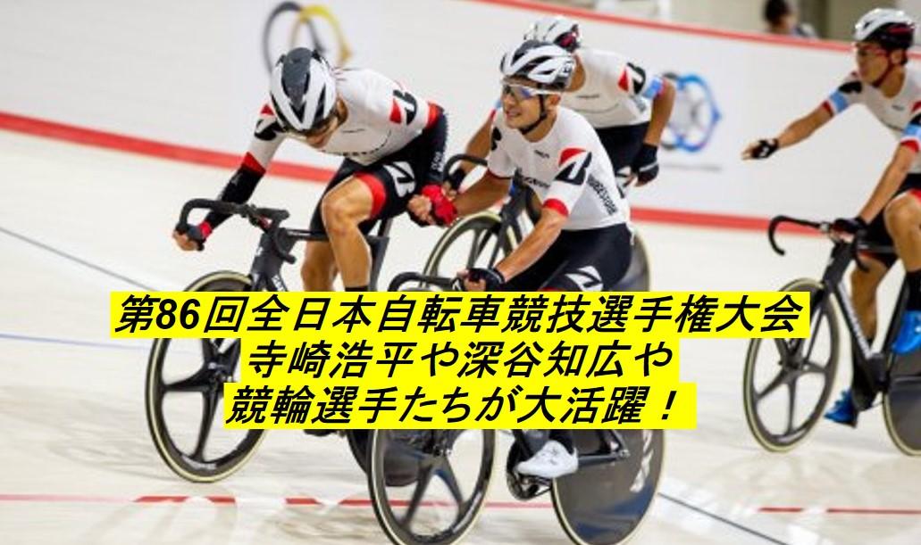 【競輪速報】全日本自転車競技選手権大会は競輪選手が大活躍!?