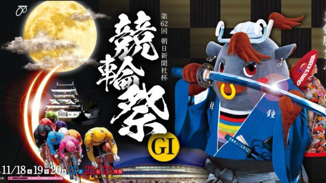 2020年 小倉競輪 朝日新聞社杯競輪祭(G1)の情報が丸分かり