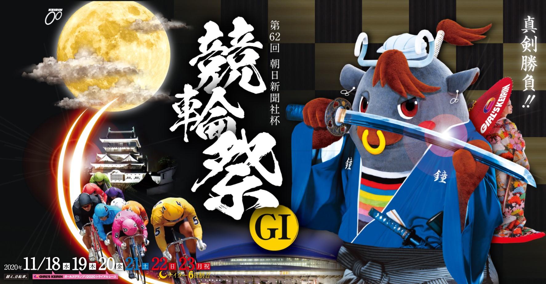 2020年 小倉競輪第62回朝日新聞社杯競輪祭(G1)の特徴