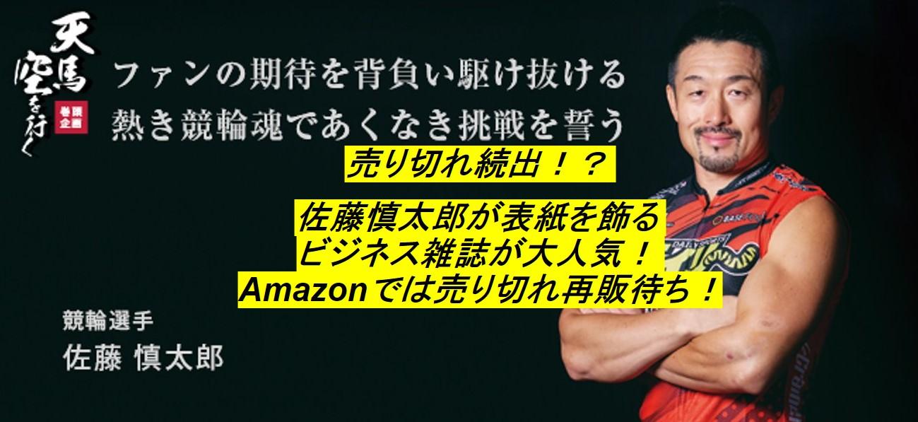 【競輪速報】佐藤慎太郎の影響力?企業応援マガジン「COMPANY TANK」売り切れ続出!