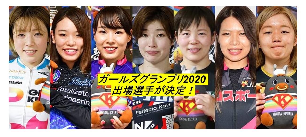 ガールズグランプリ2020 出場選手が決定!
