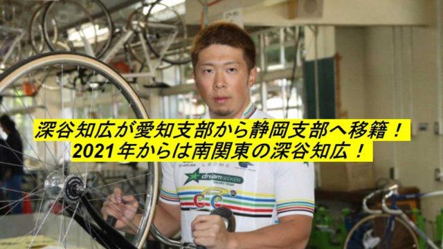 【競輪速報】深谷知広が所属支部を愛知から静岡へ移籍を発表!