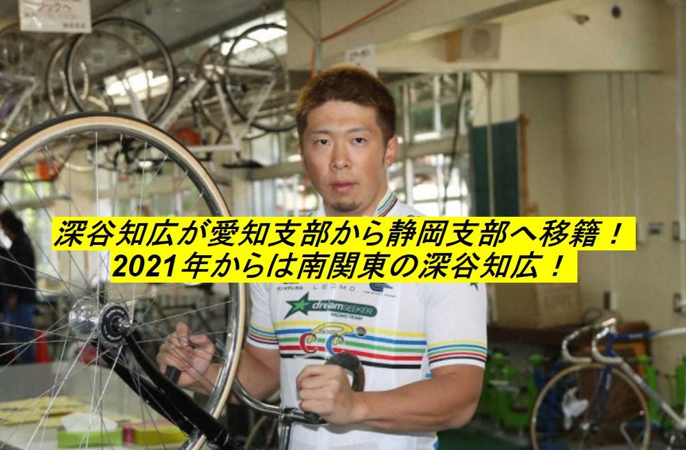 深谷知広が愛知支部から静岡支部へ移籍!2021年から