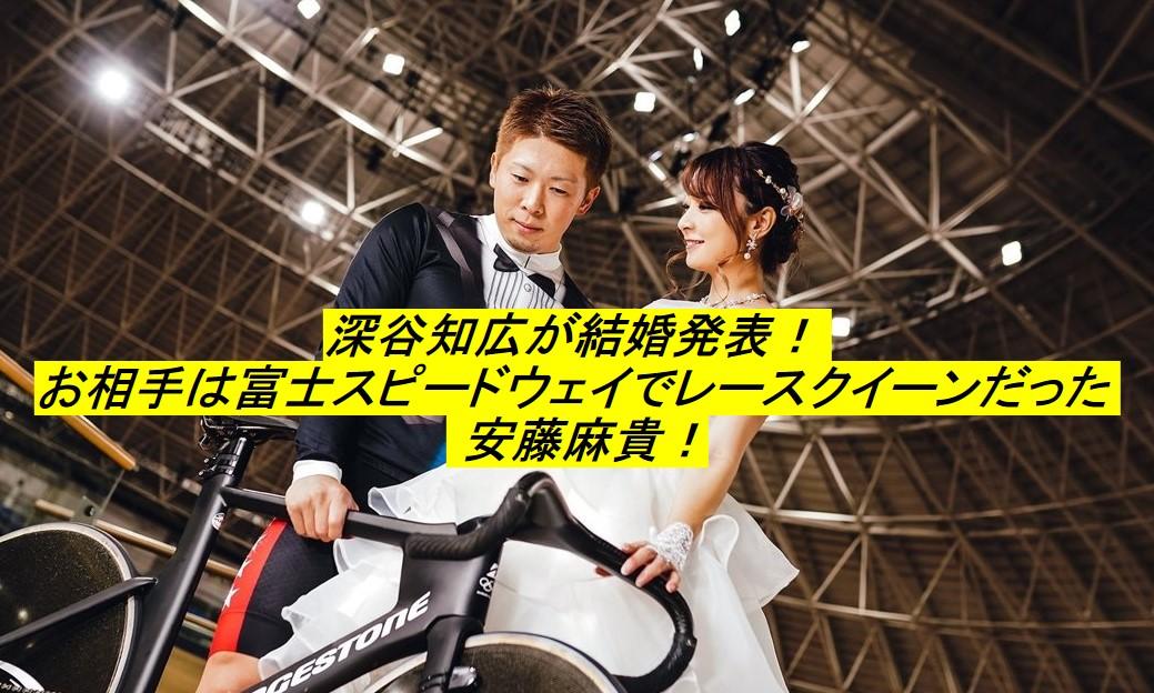 深谷知広が結婚!お相手はレースクイーンの安藤麻貴!