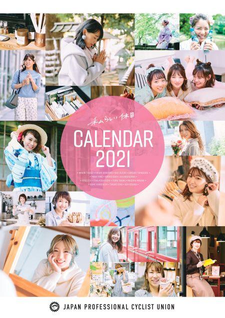 JPCUガールズケイリンカレンダー2021発売中