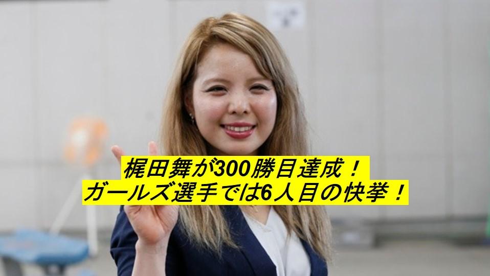 梶田舞が通算300勝を達成